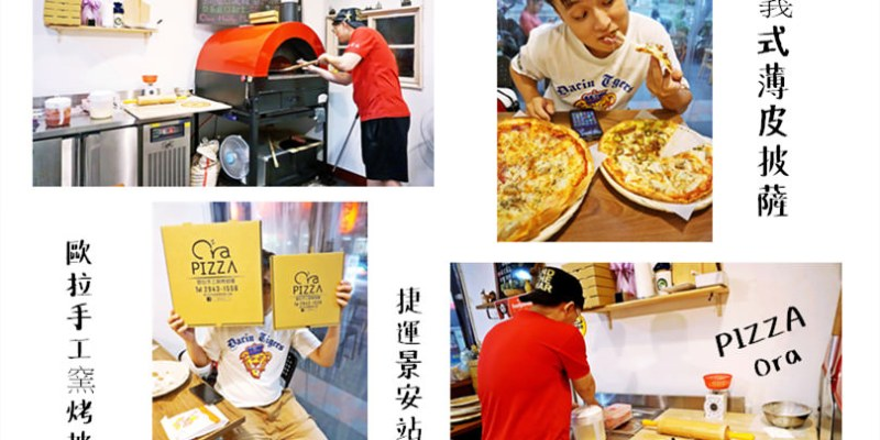 捷運景安站美食 | PIZZA Ora 歐拉手工窯烤披薩 中和美食 北義式薄皮披薩 外帶披薩