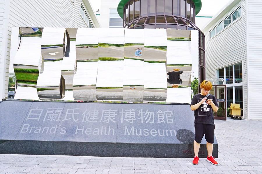 彰化鹿港景點 | 白蘭氏健康博物館 寓教於樂 觀光工廠 博物館超結合
