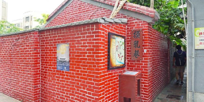 彰化鹿港景點 | 鹿港老街 摸乳巷 夢麟巷 最窄處不到70公分寬