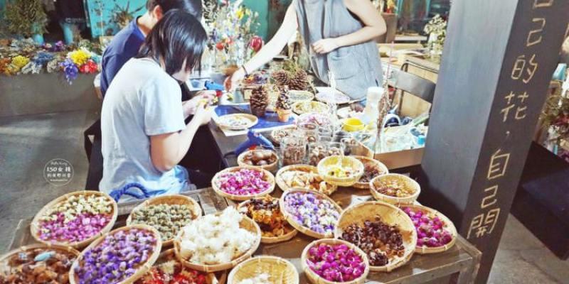 嘉義西區景點 嘉義文化創意產業園區 佐丿籽 乾燥花DIY體驗 自己的花 自己開