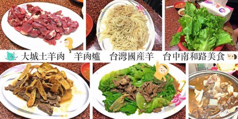 台中南區美食 大城土羊肉 羊肉爐 國產羊 南和路美食 超暖身子火鍋推薦