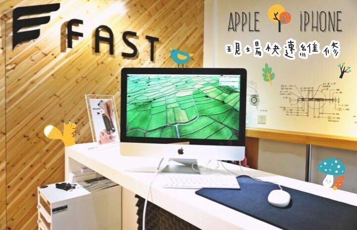 iPhone換電池好去處!台北.台中.彰化都有FAST門市.iPad/Mac.維修好專業!