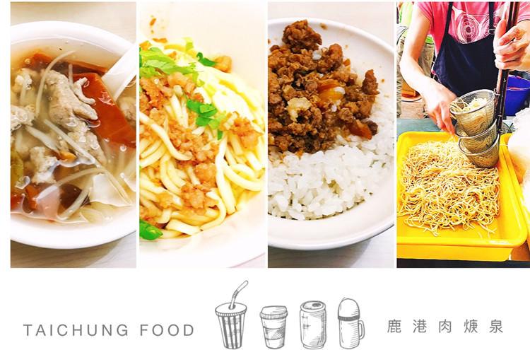 台中西區美食 鹿港肉焿泉 好便宜在地排隊小吃 向上市場 華美街美食 魷魚肉羹