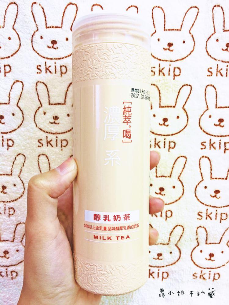 純萃喝濃厚系 粉紅色瓶身超吸睛 醇乳奶茶 喝完依然賞心悅目 7-11便利商店 醇乳奶茶乳飲品 活益比菲多