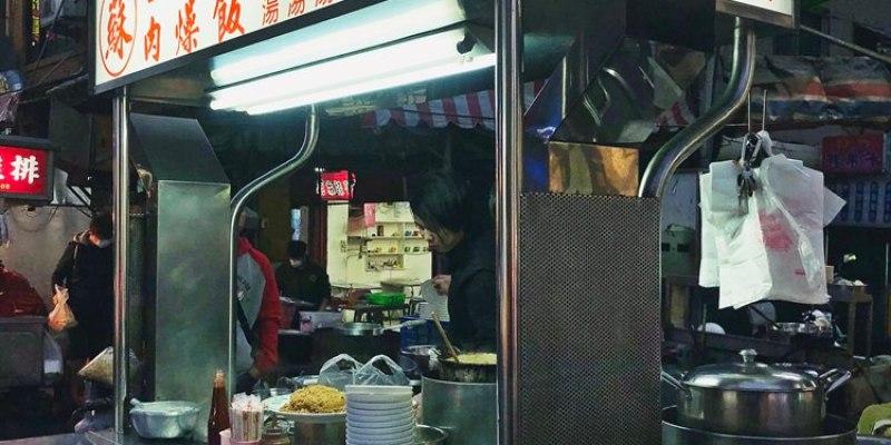 台中中區美食 蘇 台南米糕 肉燥飯 肉骨茶湯 中華路夜市 小吃攤宵夜