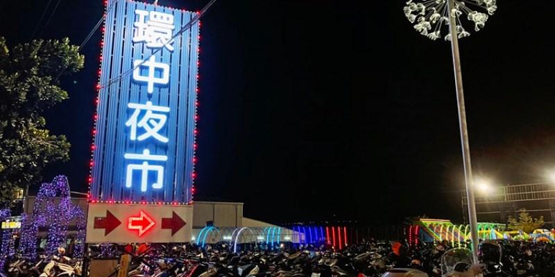 台中西屯景點 環中夜市 三度重新開幕 台中又多一處找美食宵夜好去處囉 營業星期二三五六日 LED燈超吸睛 免費停車場