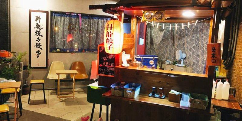 台中西區美食 升龍餃子 shenglongdumplings 日式焼き餃子專賣店 向上市場 手作的溫度