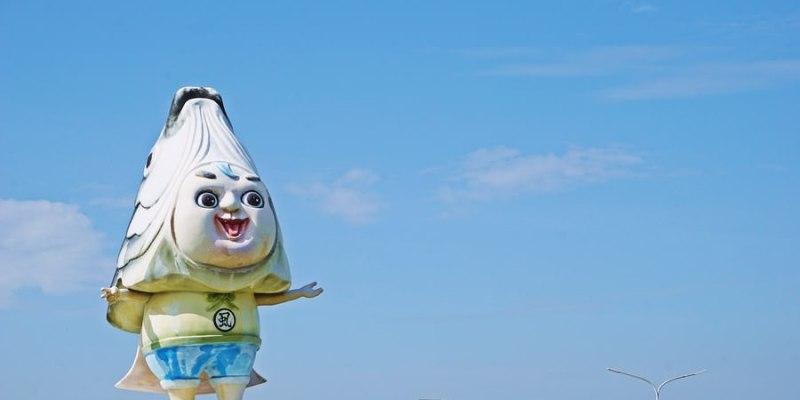 台南北門景點 爆紅的虱目魚小子 在地一大特色地標 畫上白眼終於沒那麼可怕 但表情還是好詭異啊 XDDD