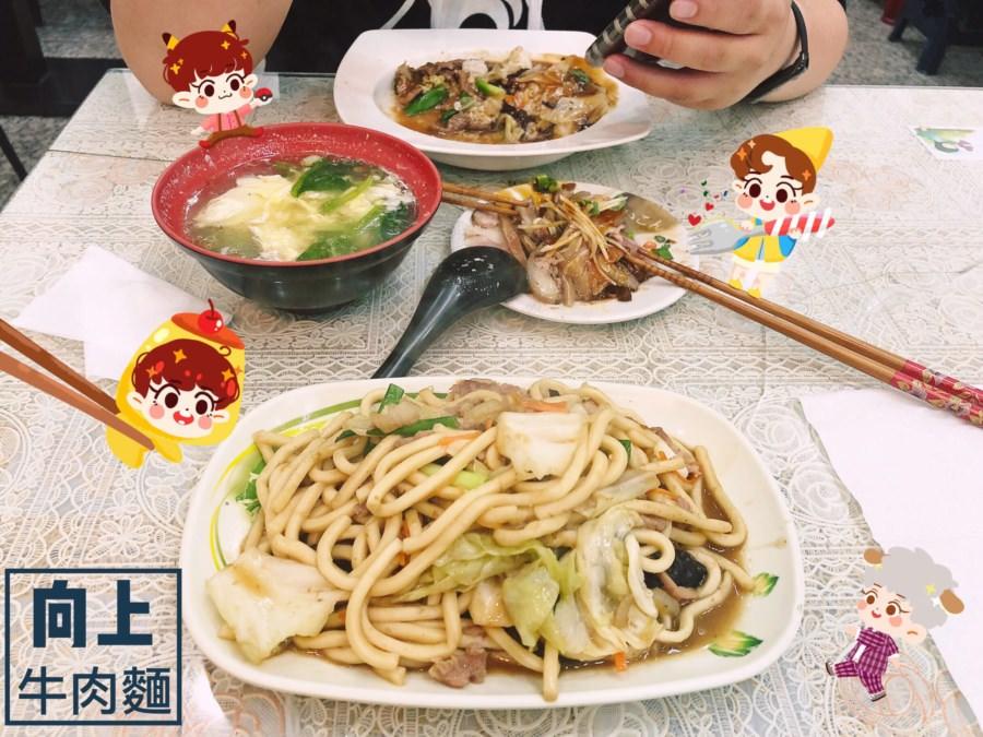 台中西區美食 向上牛肉麵 中美街美食 向上市場 蒸餃 炒飯 炒麵 熱炒 家常菜 開胃小菜 熱湯 外帶內用都可以