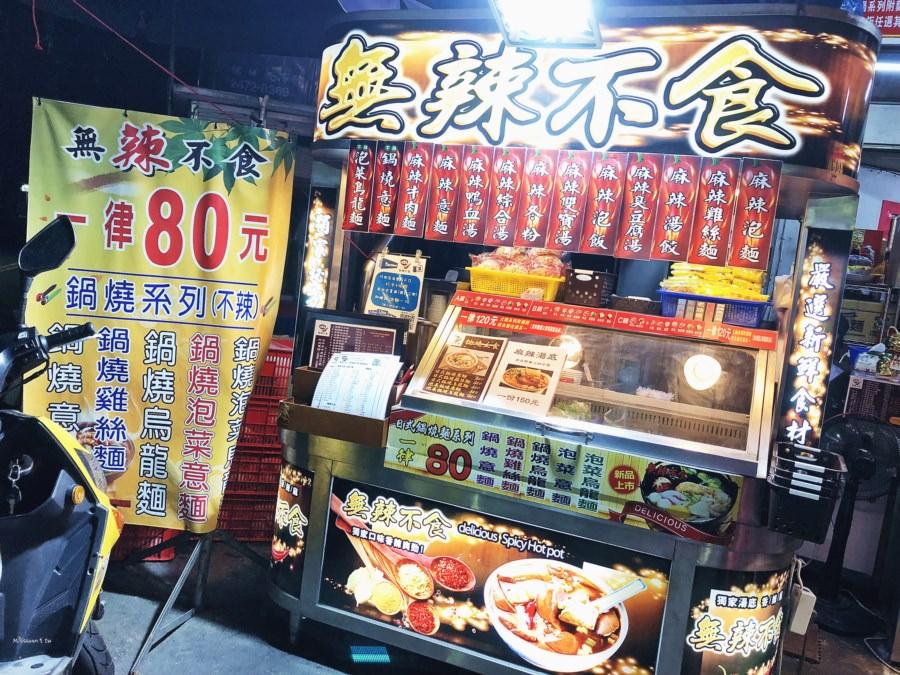 台中西區美食 無辣不食 麻辣湯品 向上市場小吃 鴨血臭豆腐 中美街 外送服務 鍋燒麵 牛肉麵 泡飯 麻辣湯底