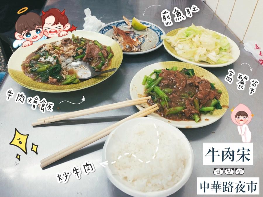 台中中區美食 牛肉宋 經營多年 口味獨特暢銷 中華路夜市凌晨宵夜 中山路熱炒 沙茶牛肉羊肉