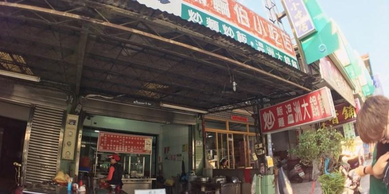 台中北屯美食 黑輪伯小吃店 食尚玩家推薦 俗擱大碗 炒麵 炒飯 溫州大餛飩