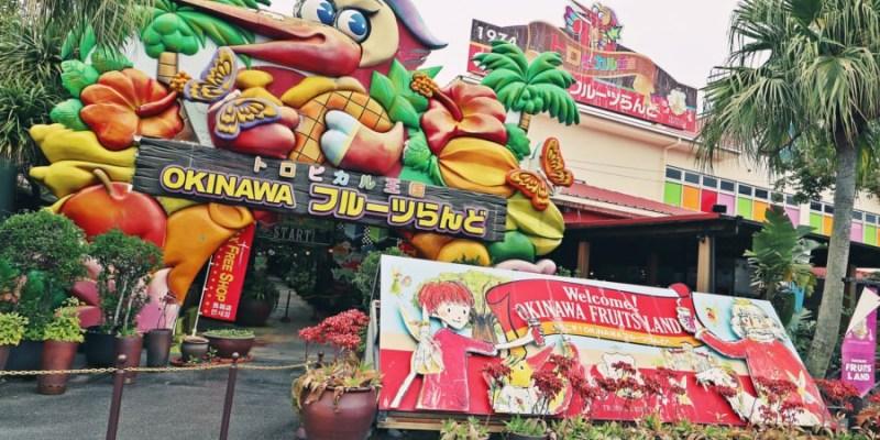 沖繩名護景點 OKINAWA フルーツらんど 水果樂園 邊玩邊學習 認識水果 闖關解任務拿獎品 親子同遊 老少咸宜 滿滿果香好甜 免費停車場 自駕 自由行