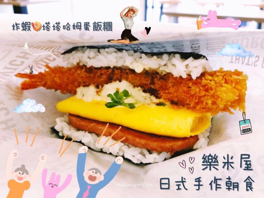 台中西區美食 樂米屋 日式手作朝食 沖繩飯糰 想念的好滋味 現點現做好好吃 外帶內用都舒適