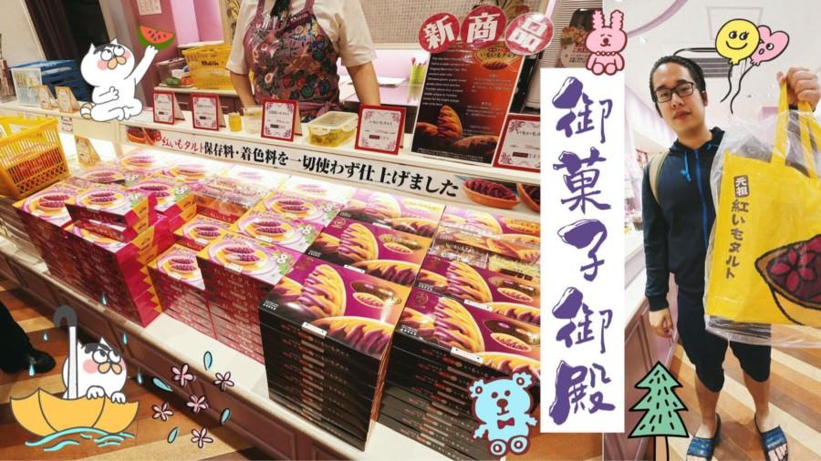 沖繩那霸美食 御菓子御殿 国際通り牧志店 必買土産 伴手禮 紅芋餅超好吃 還有寵物系列喔!