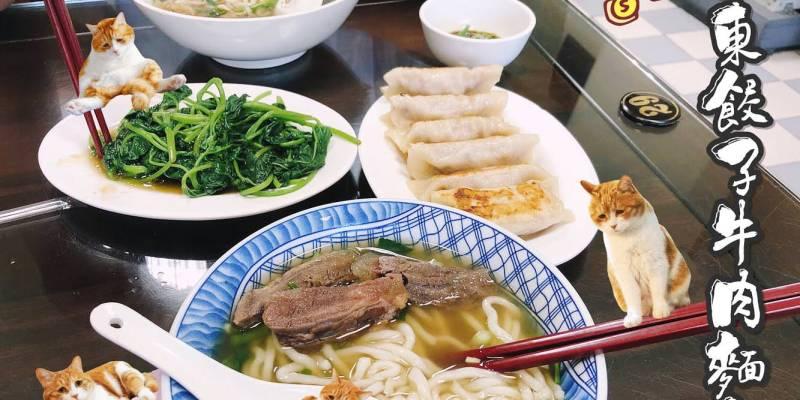 台中西區美食 山東餃子牛肉麵館 公益路餐廳 山東爸爸的家常菜料理 手工擀麵皮 食尚玩家推薦