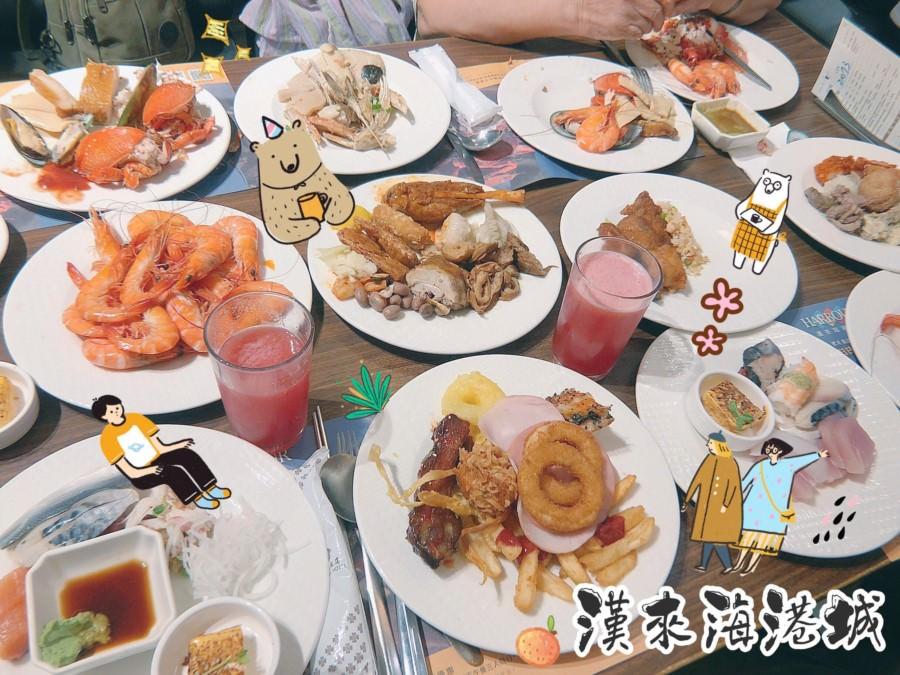 台北大安美食 漢來海港餐廳 敦化SOGO 東區吃到飽Buffet自助餐 聚餐聚會 生日慶生