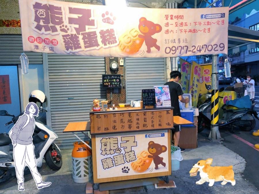 台中潭子美食 熊子雞蛋糕 潭子火車站甜點 現點現做熱呼呼 牽絲起司拉長長 在地美味售完為止