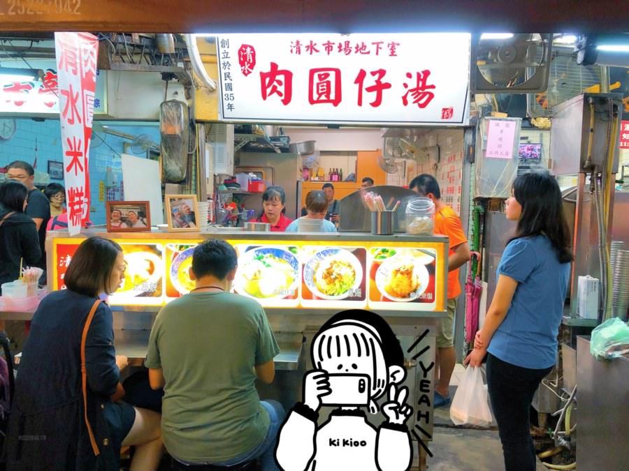 台中豐原美食 清水肉圓仔湯 清水市場地下室 廟東夜市店 古早味道地小吃 一甲子的台灣味 傳統懷舊好味道