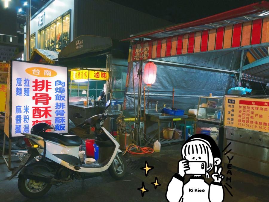台中潭子美食 台南排骨酥麵 在地小吃攤 銅板美食 服務親切熱情 好溫馨