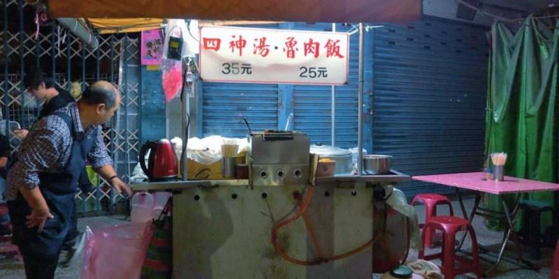 捷運三重國小站美食【魯肉飯/四神湯】在地人的凌晨宵夜!無名小吃攤!仁愛街/龍門路/十字路口