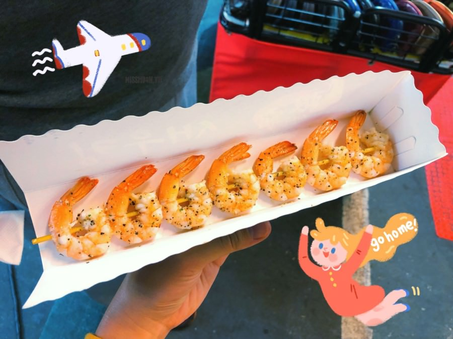捷運台北橋站美食 蝦霸 三重三和夜市 牛油蝦蝦串 焗烤明太子 玫瑰鹽 泰式 蒜香