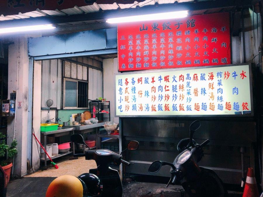 台中潭子美食 山東餃子館 純手工水餃 經濟小吃 熱炒小菜 牛肉麵 也有賣生水餃回家料理喔!