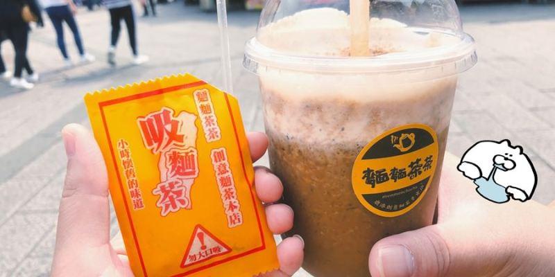 彰化鹿港美食 麵麵茶茶 鹿港老街米茶創意飲品 還有各種伴手禮喔!天后宮對面超好找