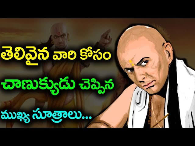 Telugu Kids News - Chanakya Neethi For Kids
