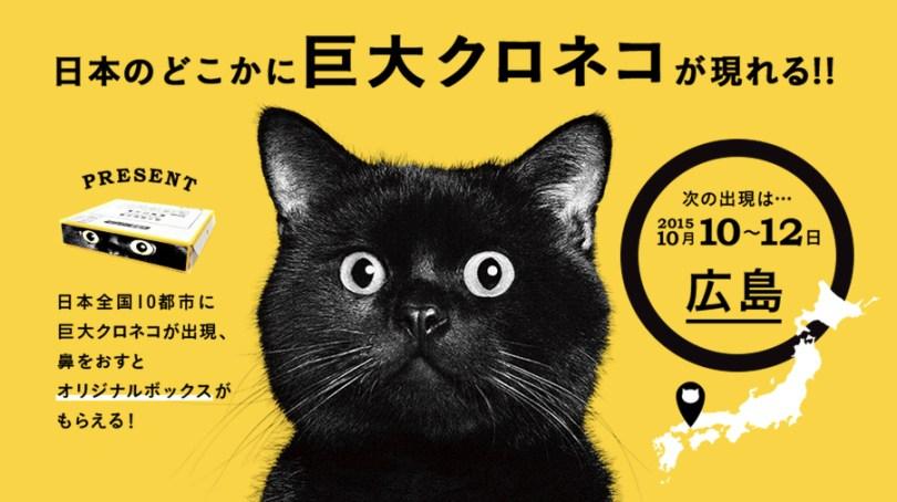 日本宅急便巨大黑貓 10/10~10/12 期間限定現身廣島車站