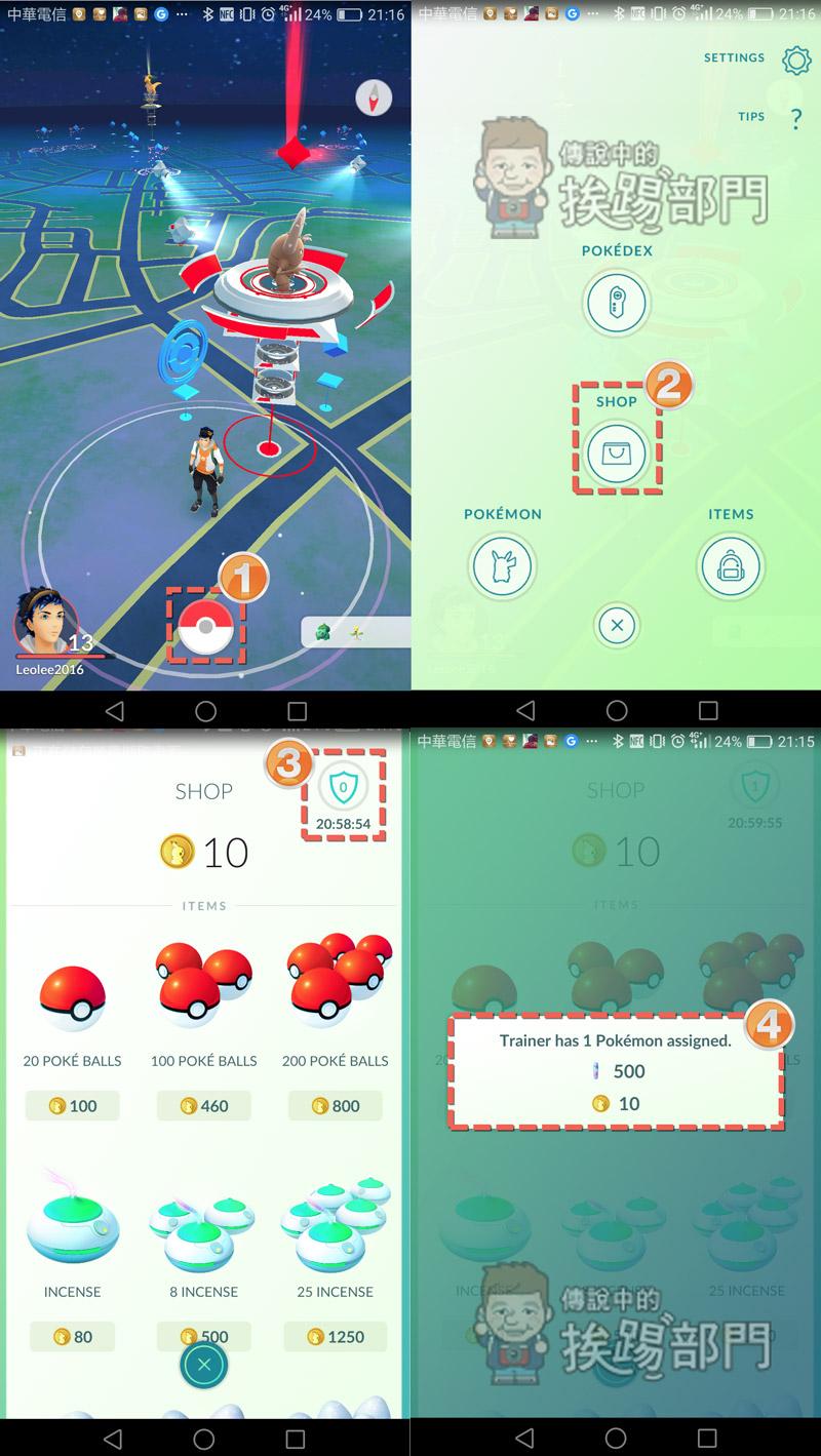 不用花錢也能免費領取 Pokémon GO 精靈寶可夢神奇寶貝金幣 - 傳說中的挨踢部門