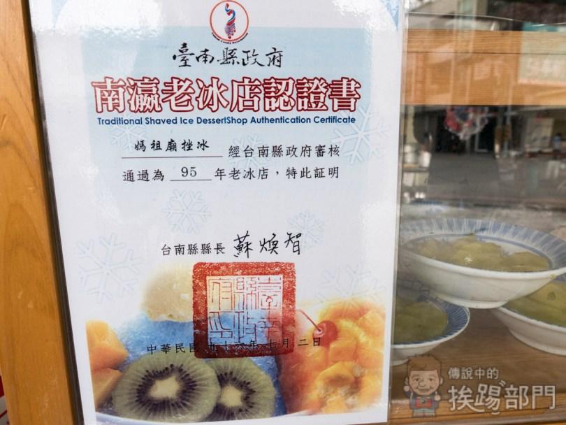 六甲媽祖廟百年麵茶冰