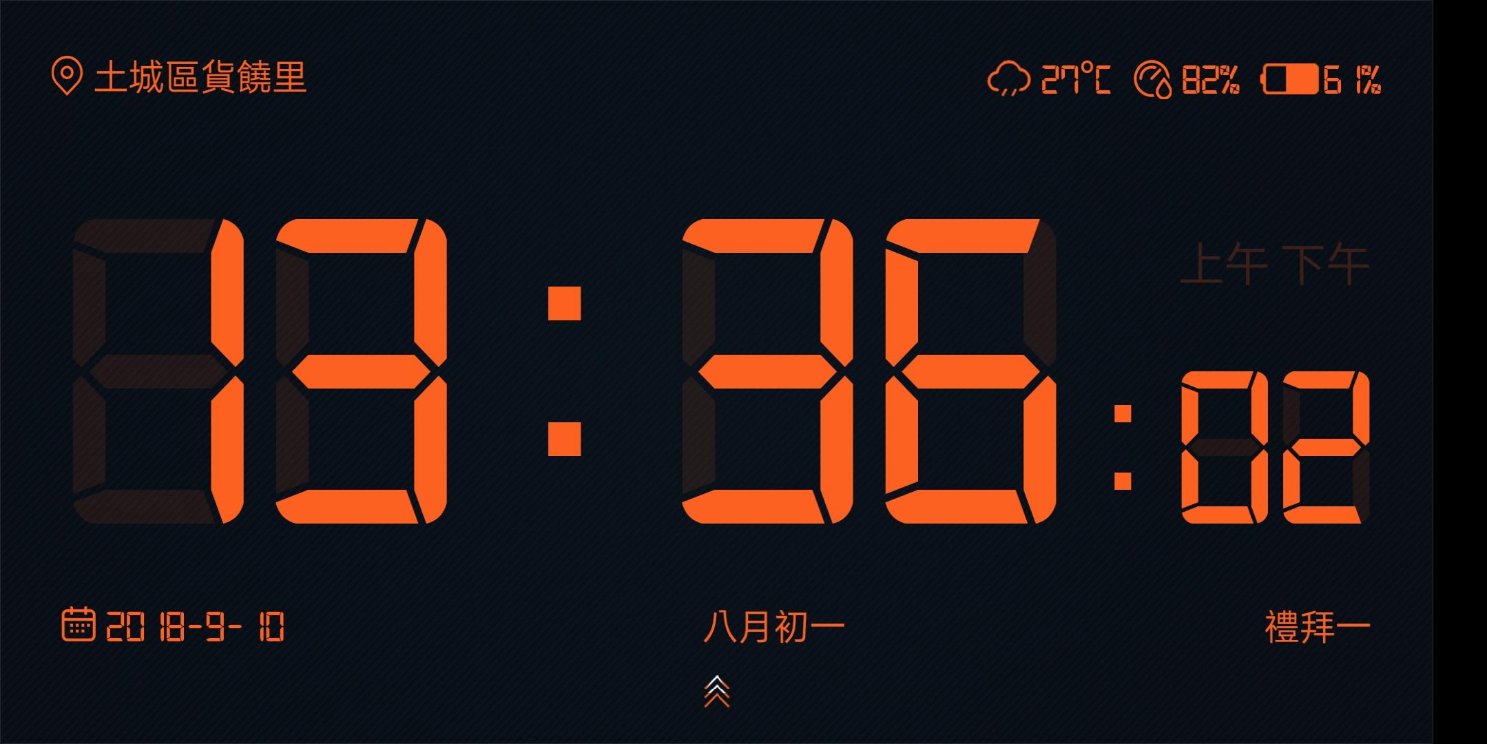 讓手機無線充電的同時也能當時鐘的 APP - 桌面時鐘 - 傳說中的挨踢部門