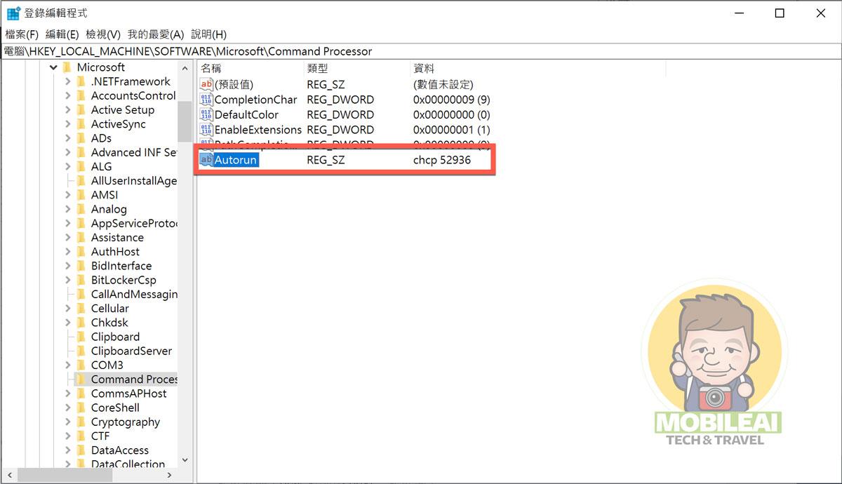Windows 10 cmd 命令提示字元出現中文亂碼該如何才能顯示正確的語系編碼? - 傳說中的挨踢部門