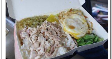 嘉義美食▌「劉里長雞肉飯」:嘉義雞肉飯到底哪間好吃?我只知道劉里長雞肉飯不值得排這麼久,雞肉飯(外帶篇、劉里長雞肉飯菜單)