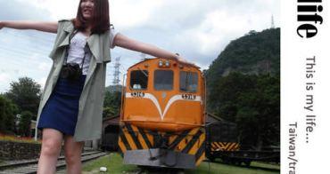 南投景點▌全台灣最美麗的車站:到「車埕火車站」尋找被遺忘的山中小鎮及「車埕老街」一日遊(中部的平溪老街)
