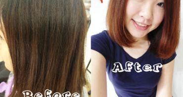 染髮造型 ▌捷運中山站「BonBonHair 」:亮麗橘色迎接春夏2014×水療修護受損髮