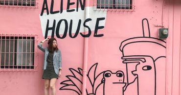 高雄美食 Alien House:最新ig打卡粉紅牆!紫地瓜牛奶 粉紅系外星人牆@文化中心美食/高雄IG美食