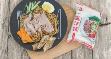 乾麵團購 初心亭一起拌麵:台塑牛汁口味 一個人也能吃好麵 清爽的乾麵