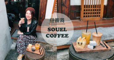 益善洞咖啡廳|SEOUL COFFEE:道地!超有特色復古韓屋咖啡廳,隱藏版可愛方塊冰淇淋@鍾路三街站