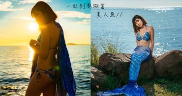 澎湖自由行景點|PIDC澎湖國際潛水中心:美人魚潛水拍美照!不會游泳也可拍IG打卡美照