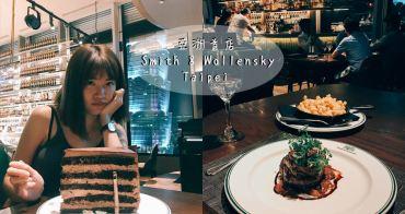 微風南山餐廳|史密斯華倫斯基牛排館:巨大巧克力蛋糕!看101約會牛排餐廳推薦Smith & Wollensky Taipei@捷運101站/市政府牛排