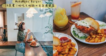 信義區101站美食|Waku Waku Burger:絕對再訪的好吃又好拍IG清爽日系漢堡店❤