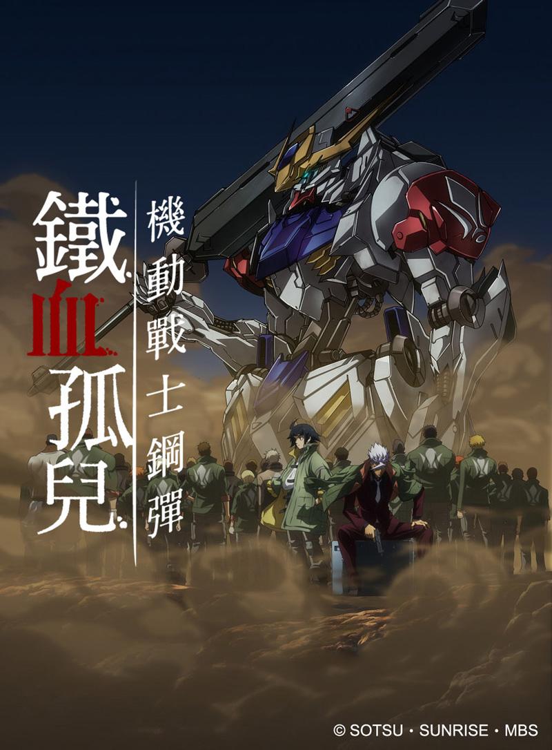 《機動戰士鋼彈 鐵血孤兒》第二季 將於10月1日在臺北三創鋼彈旗艦店舉辦首映會