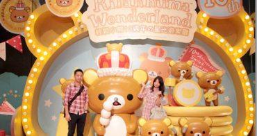 ★香港★快閃香港行DAY1,麗景酒店、拉拉熊樂園、澳門茶餐廳