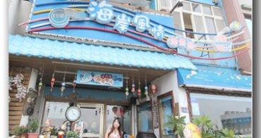 ★新竹★南寮漁港,海岸風情風味餐