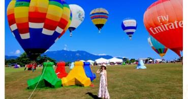 ★台東★好嗨的熱氣球之旅DAY2