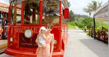 ★日本★沖繩藍天親子行DAY3。美麗海水族館、Busena海中公園、蒙特利水療度假酒店