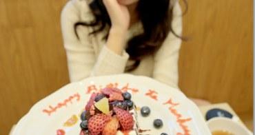 ★新竹★Afternoon Tea蛋糕同樂繪,DIY蛋糕真好玩