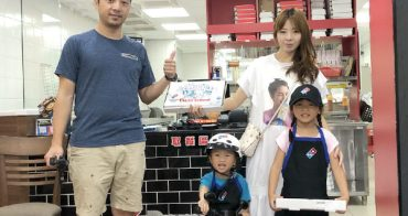 ★親子★達美樂披薩體驗營,小小店員做披薩、騎外送車真可愛